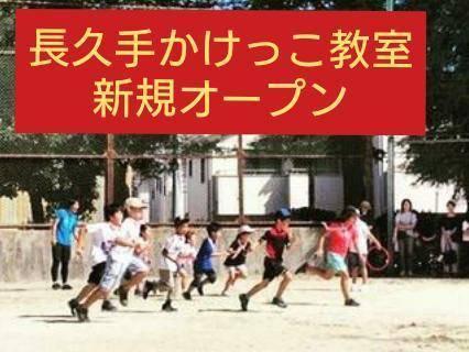 新オープン長久手かけっこ教室!アクトス名古屋東インター店