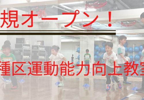 運動能力向上教室!千種区に4月~新規オープン!
