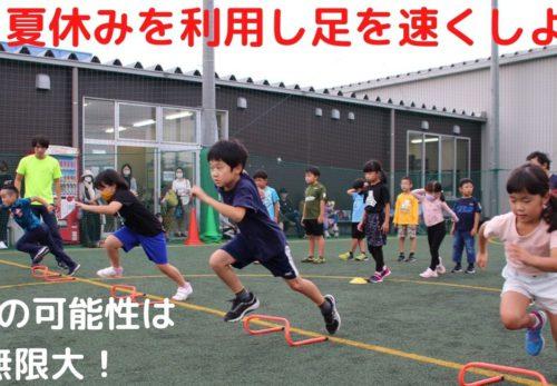フューチャーキッズかけっこ教室夏の短期教室開催!